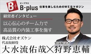 WEBマガジン「B-plus」でインタビューを受けました
